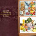 Книга Вкусной и Здоровой пищи.