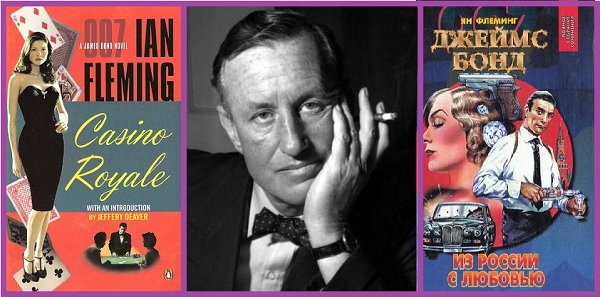 Ян Флеминг и его книги
