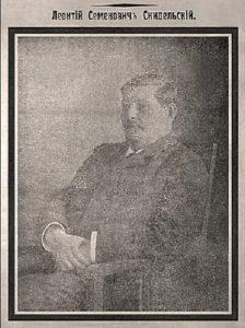 Леонтий Скидельский
