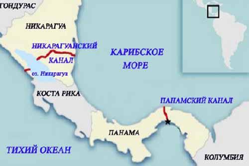 Никарагуанский канал и Панамский канал