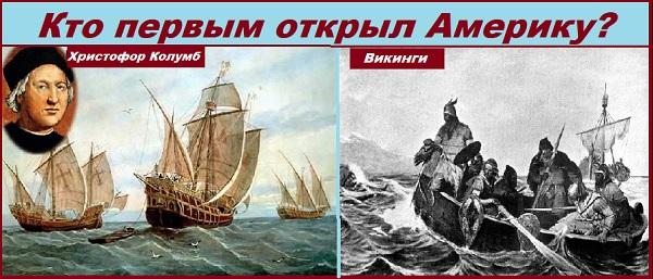 Кто первым открыл Америку