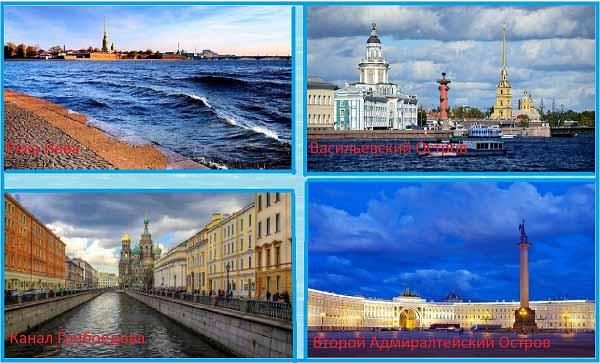 Реки, острова, каналы Санкт Петербурга
