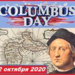 День Колумба в Америке
