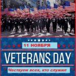 День Ветеранов США