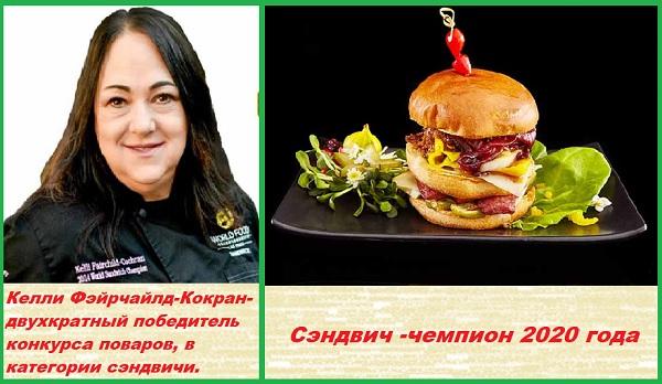 Келли Кокран и ее сэндвич