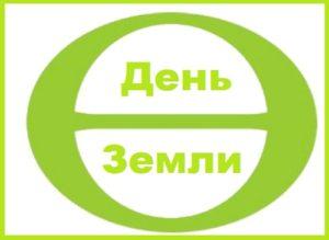Символ Дня Земли: Зелёная греческая буква Θ (Тета) на белом фоне
